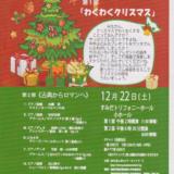 太田先生・クリスマスコンサート情報