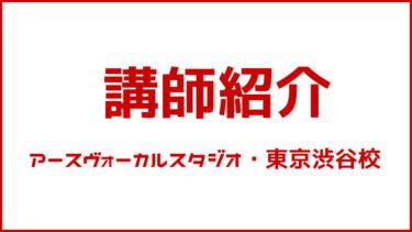 アースヴォーカル 渋谷校の講師紹介です